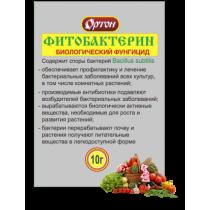 Средство от болезней растений ФИТОБАКТЕРИН 10гр Ортон
